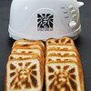 The Jesus Toaster   Cheaper Than A Shrink