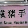 14 Signs That Were Excellently and Completely Lost in Translation - CollegeHumor Post