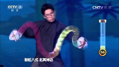 Kung Fu Slinky