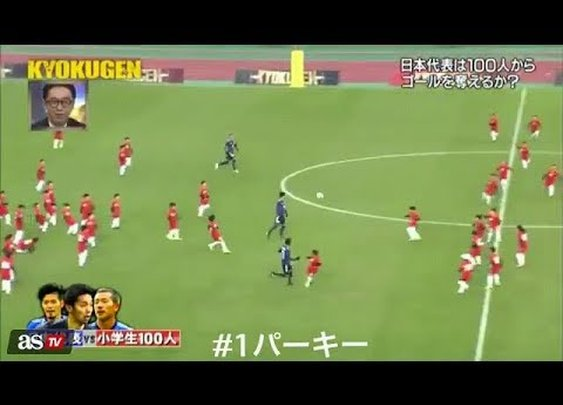 3 football player vs 100 kids player in Japan