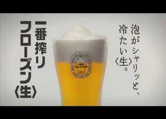 Kirin Is Releasing Frozen Head Topped Beer