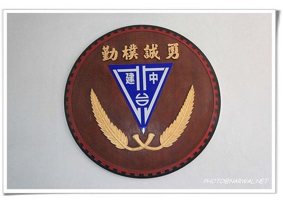 School motto of Chien-Kuo Senior High School, Taiwan