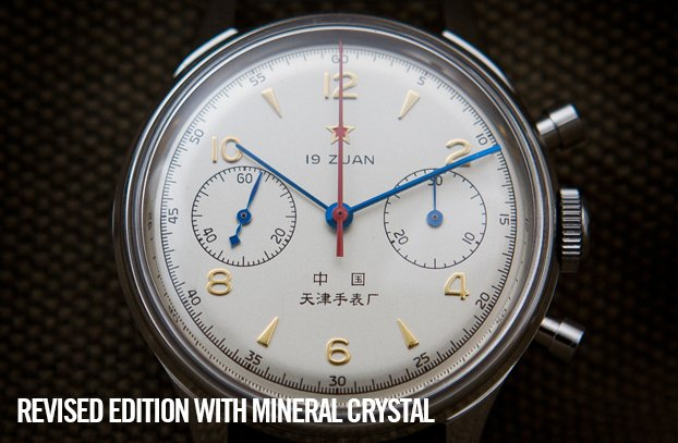 Seagull 1963 Air Force Military Watch