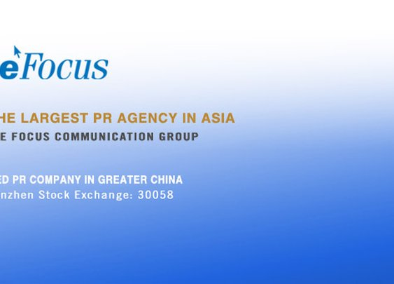DT Communications China: PR & Social Media Agency | Event Agency | Mass Communication Company