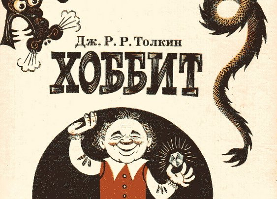 Discover Soviet-Era Illustrations Of J. R. R. Tolkien's The Hobbit (1976) - Open Culture