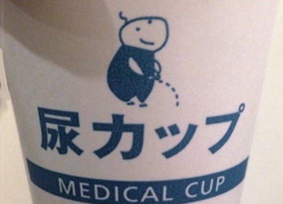 See You Pee: Five Cute & Creepy Japanese Urinalysis Cups