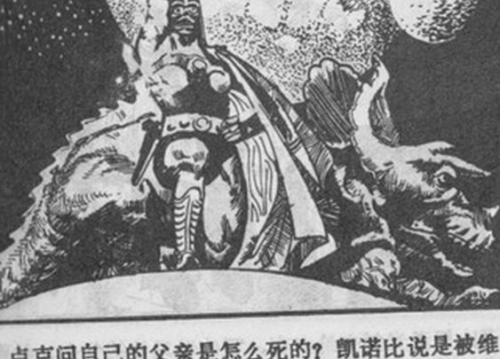 Rare Chinese STAR WARS Comic Book Rediscovered  — GeekTyrant
