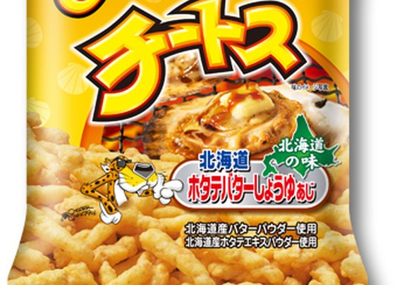 Frito-Lay Japan brings us Grilled Scallop flavored Cheetos